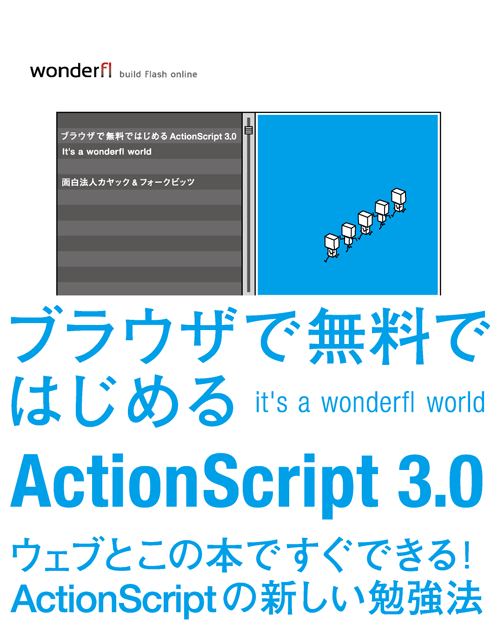 「ブラウザで無料ではじめるActionScript 3.0 ―It's a wonderfl world―」